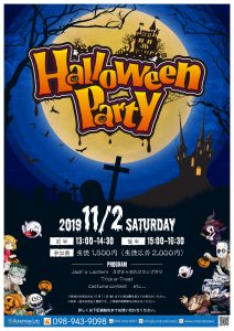191102_halloween_poster_a5