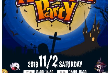 Halloween Party開催します!
