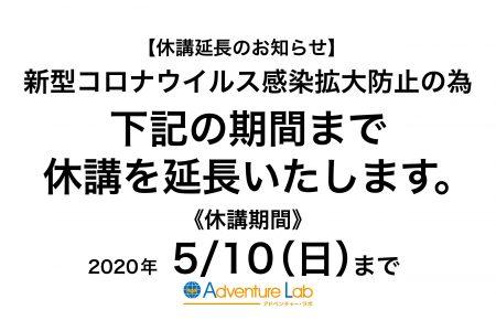 【休講延長のお知らせ】