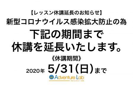【レッスン休講延長のお知らせ】
