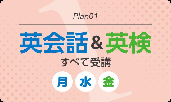 Plan01-英会話&英検すべて受講