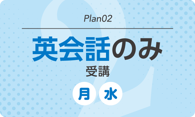 Plan02-英会話のみ受講