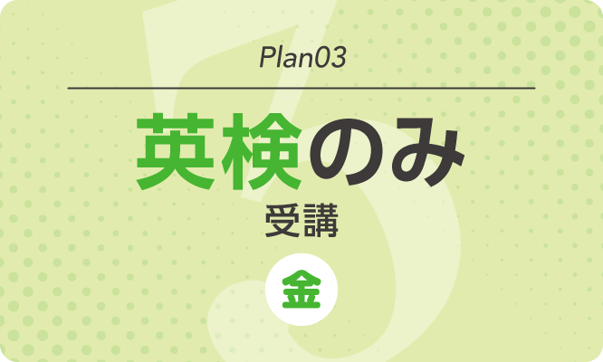 Plan03-英検のみ受講