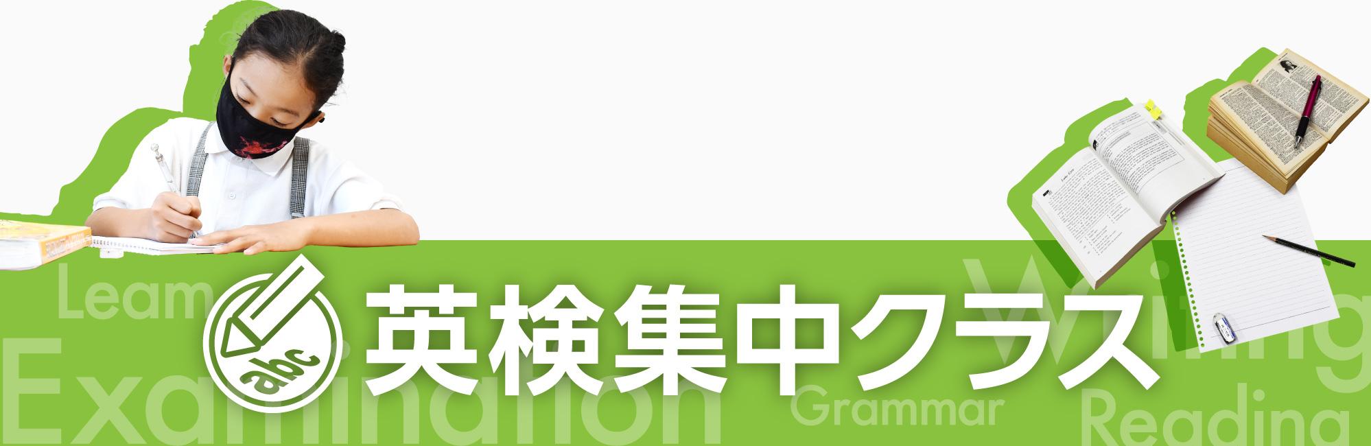 英検集中クラス