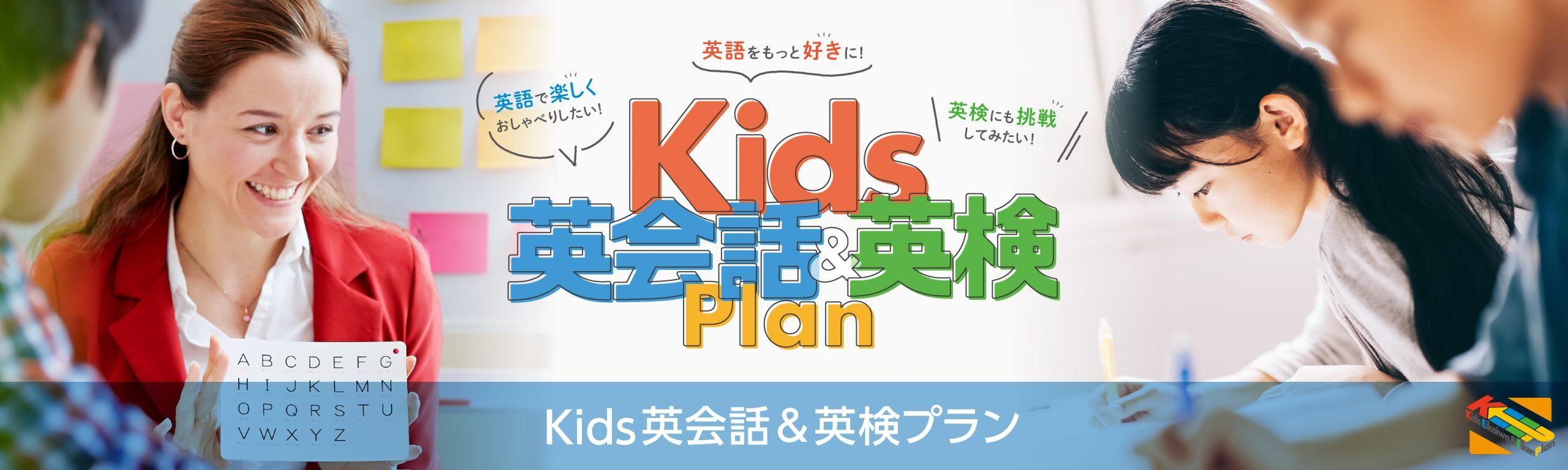 Kids英会話&英検プラン