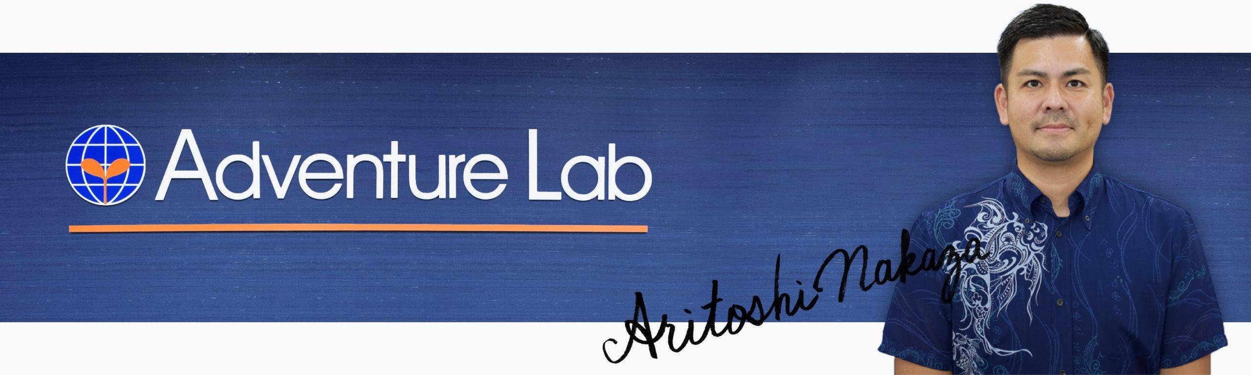 Adventure Lab 代表:仲座 阿吏俊