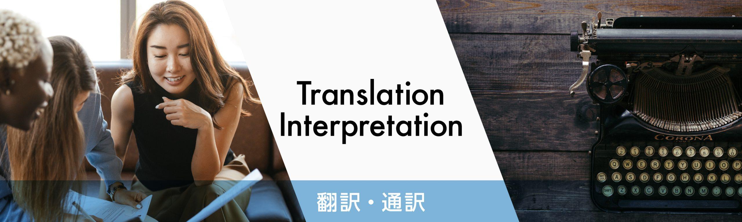 翻訳・通訳
