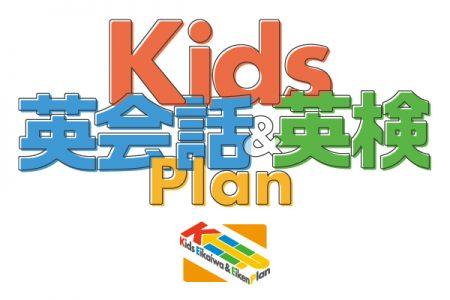Kids英会話&英検プラン(KEEP)が始まりました!