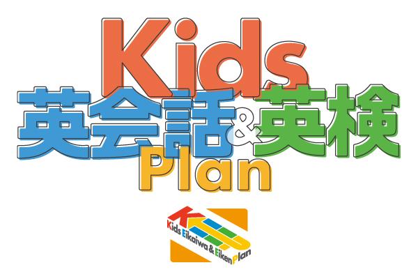 Kids英会話&英検プラン(KEEP)